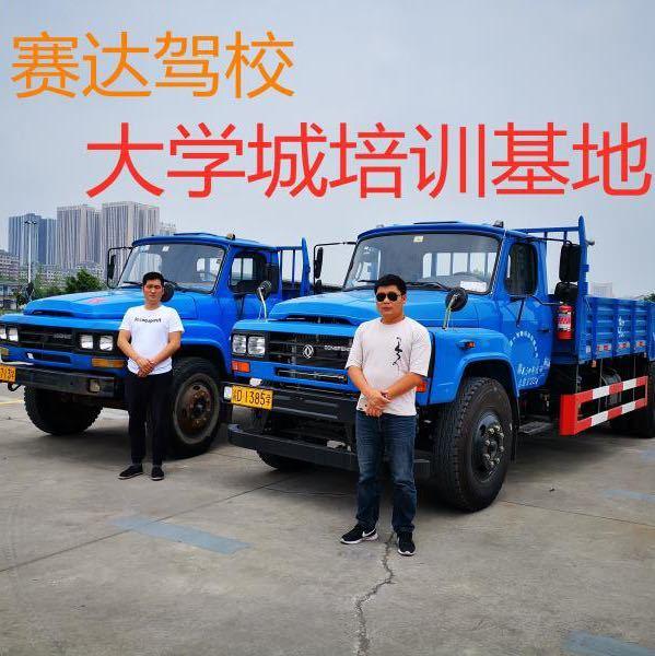 重庆大车培训学校在哪里
