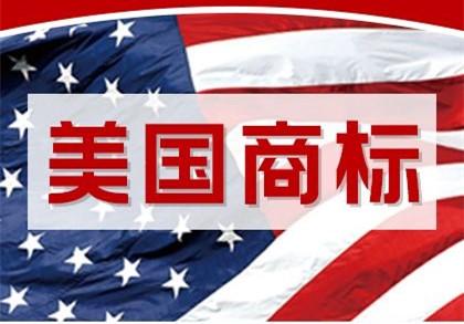 注册美国商标