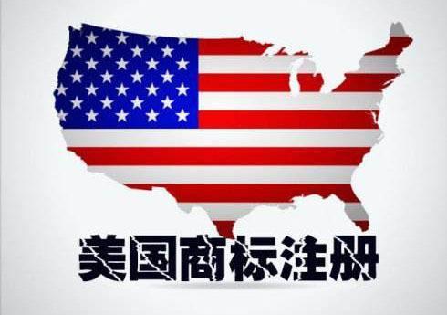 美国商标注册资料
