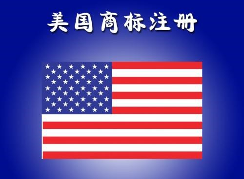 美国商标注册程序