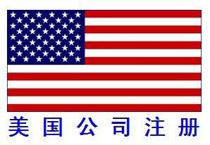 办理美国公司注册