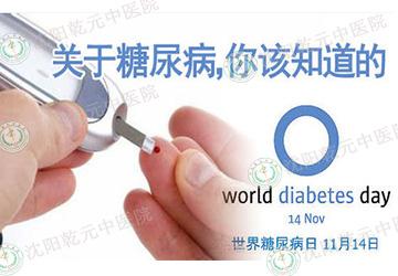糖尿病治疗方法