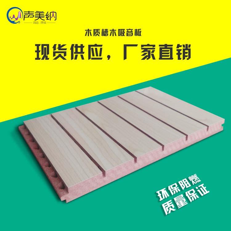重慶木質吸音闆廠