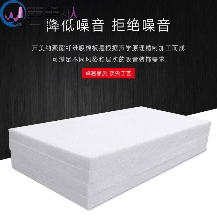 聚酯纤维万博manbetx客户端3.0板棉 width=