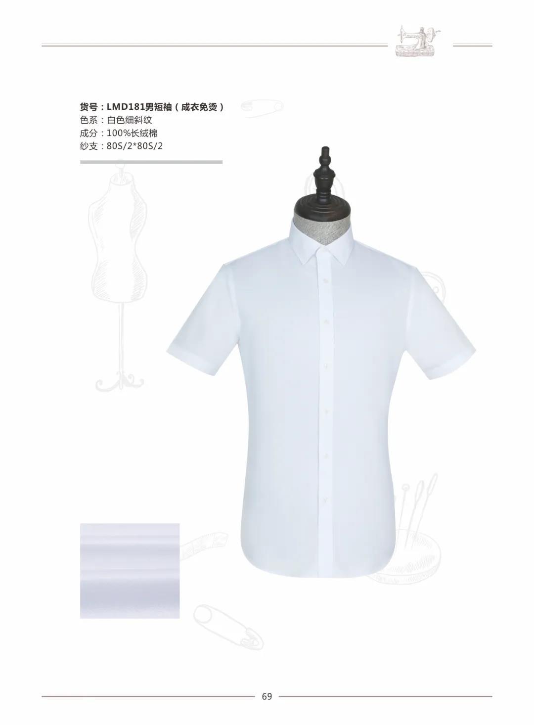 男短袖衬衫