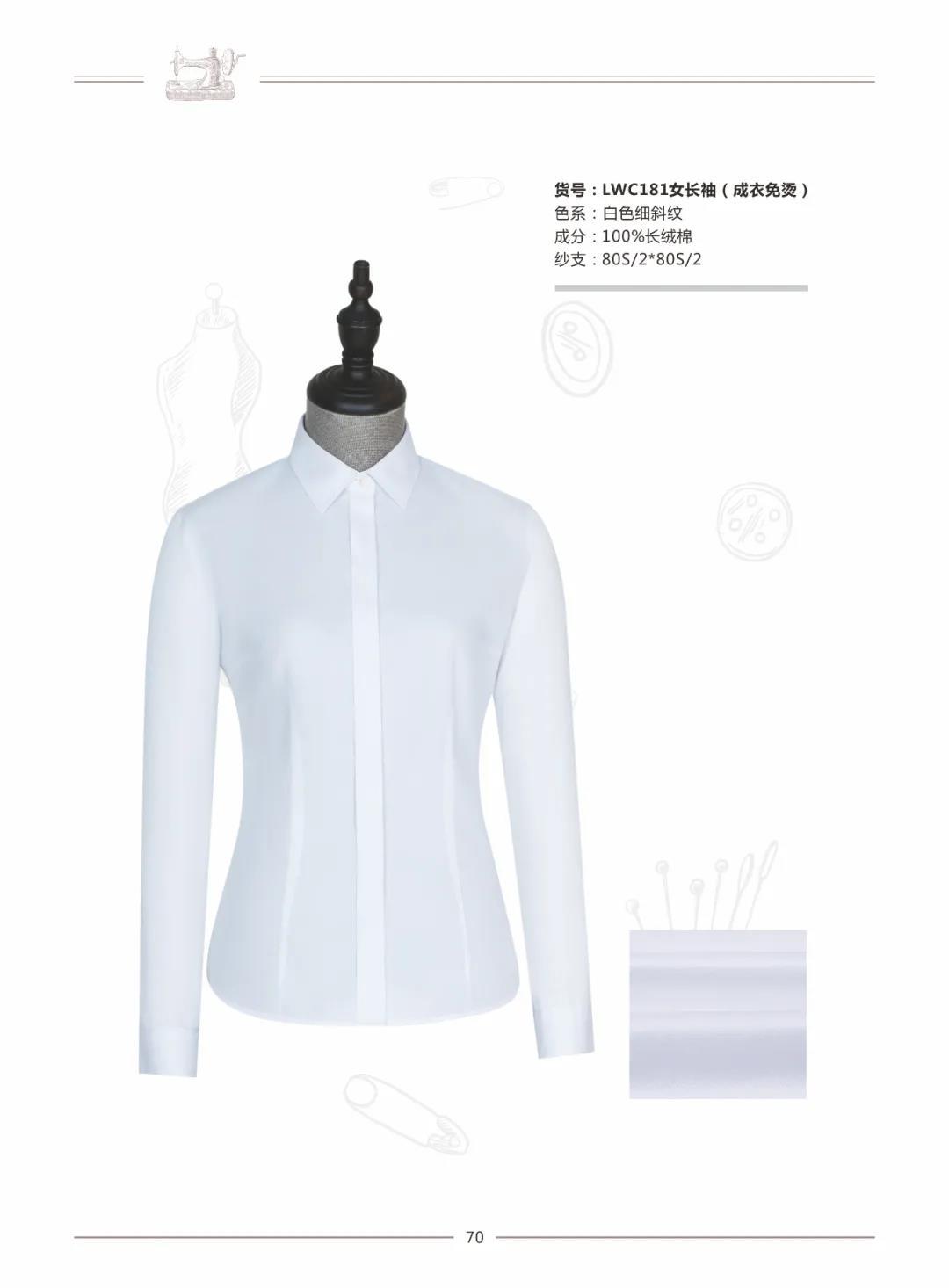 女长袖衬衫