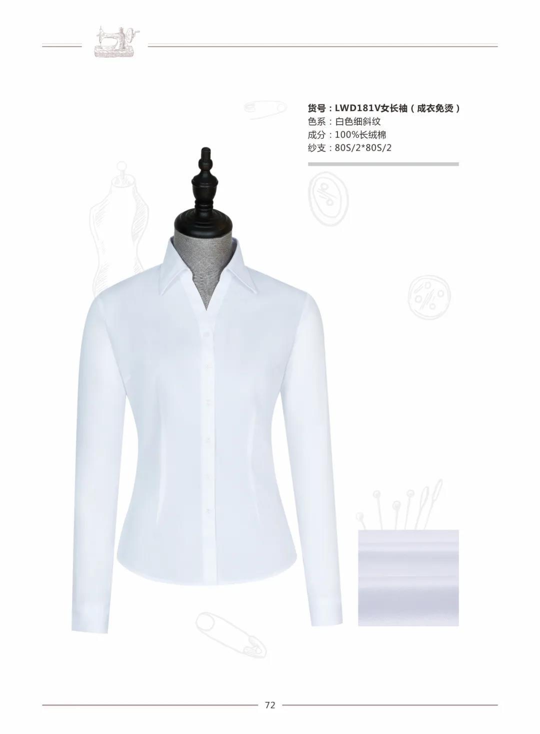 白色女长袖衬衣