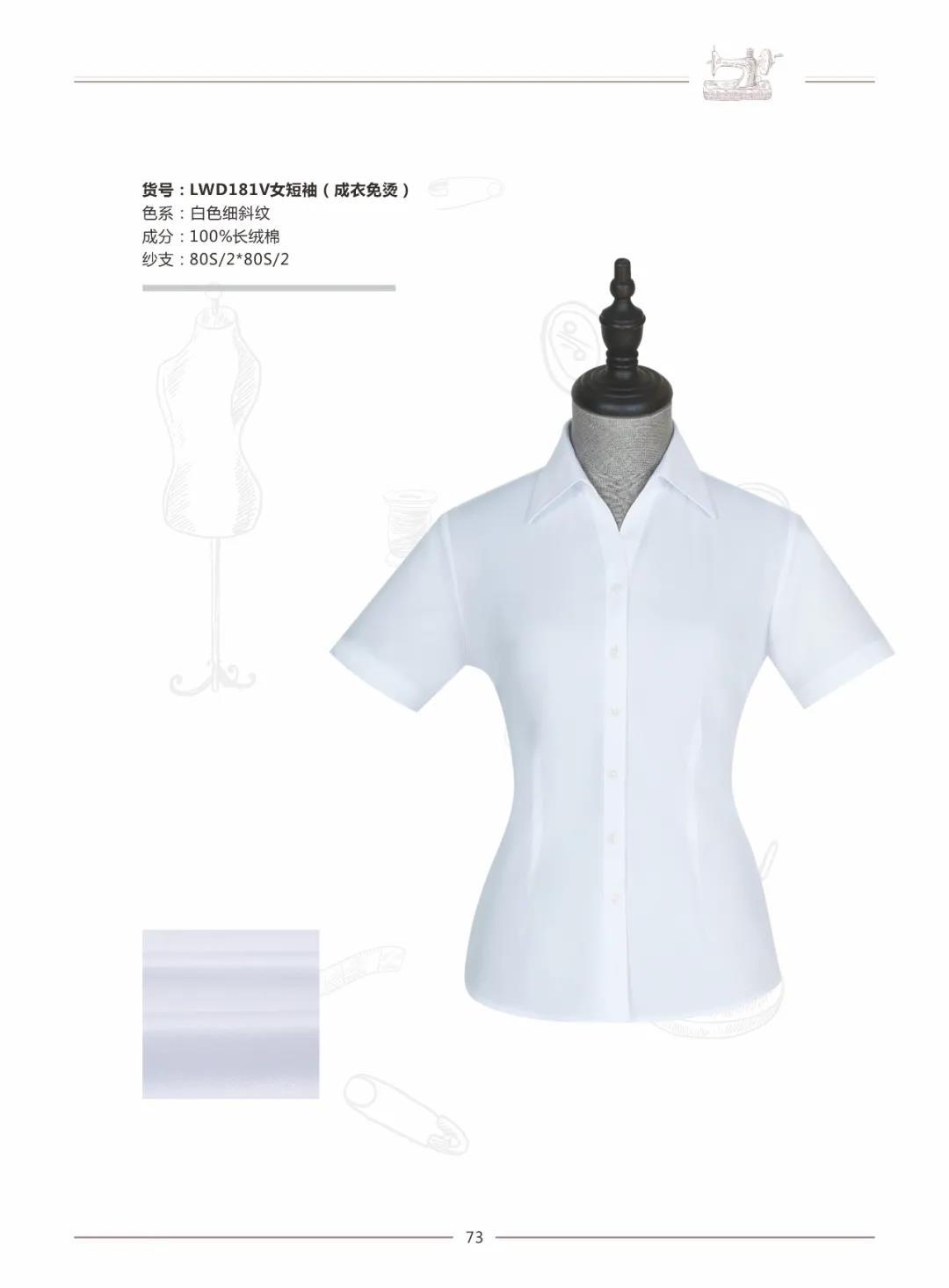 白色女短袖衬衣