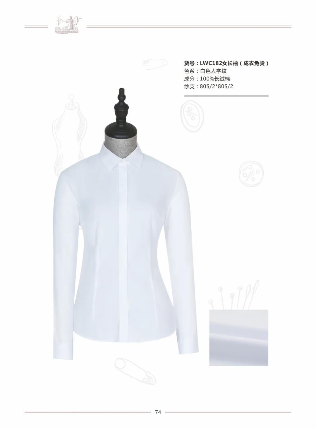白色人字纹女长袖衬衫