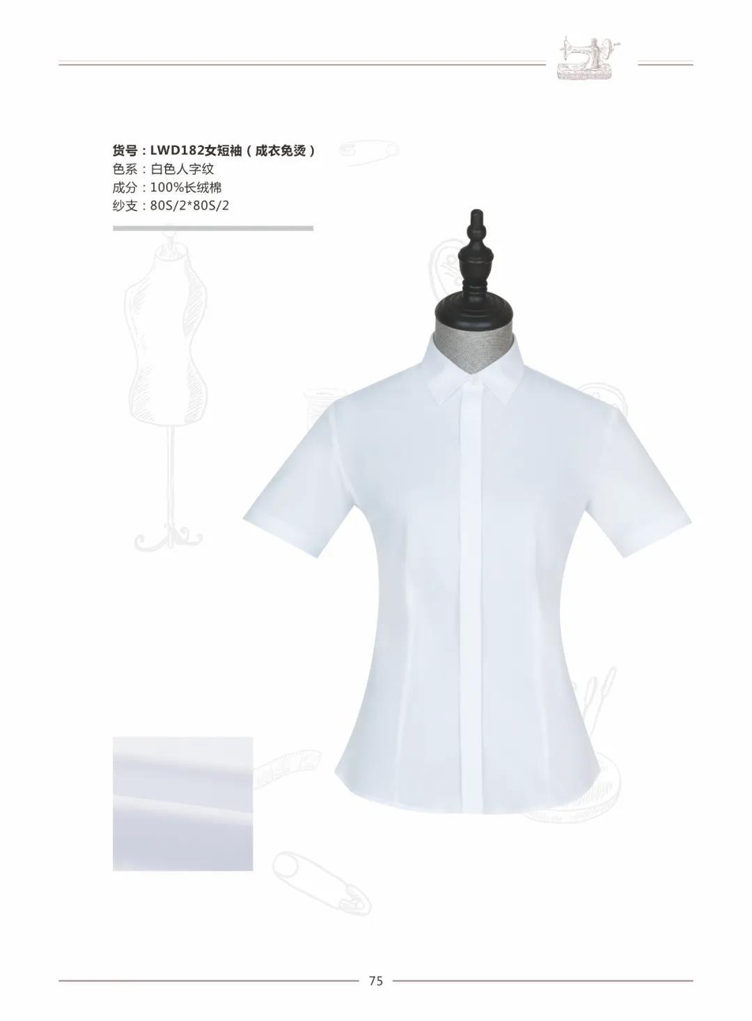 白色女短袖衬衫