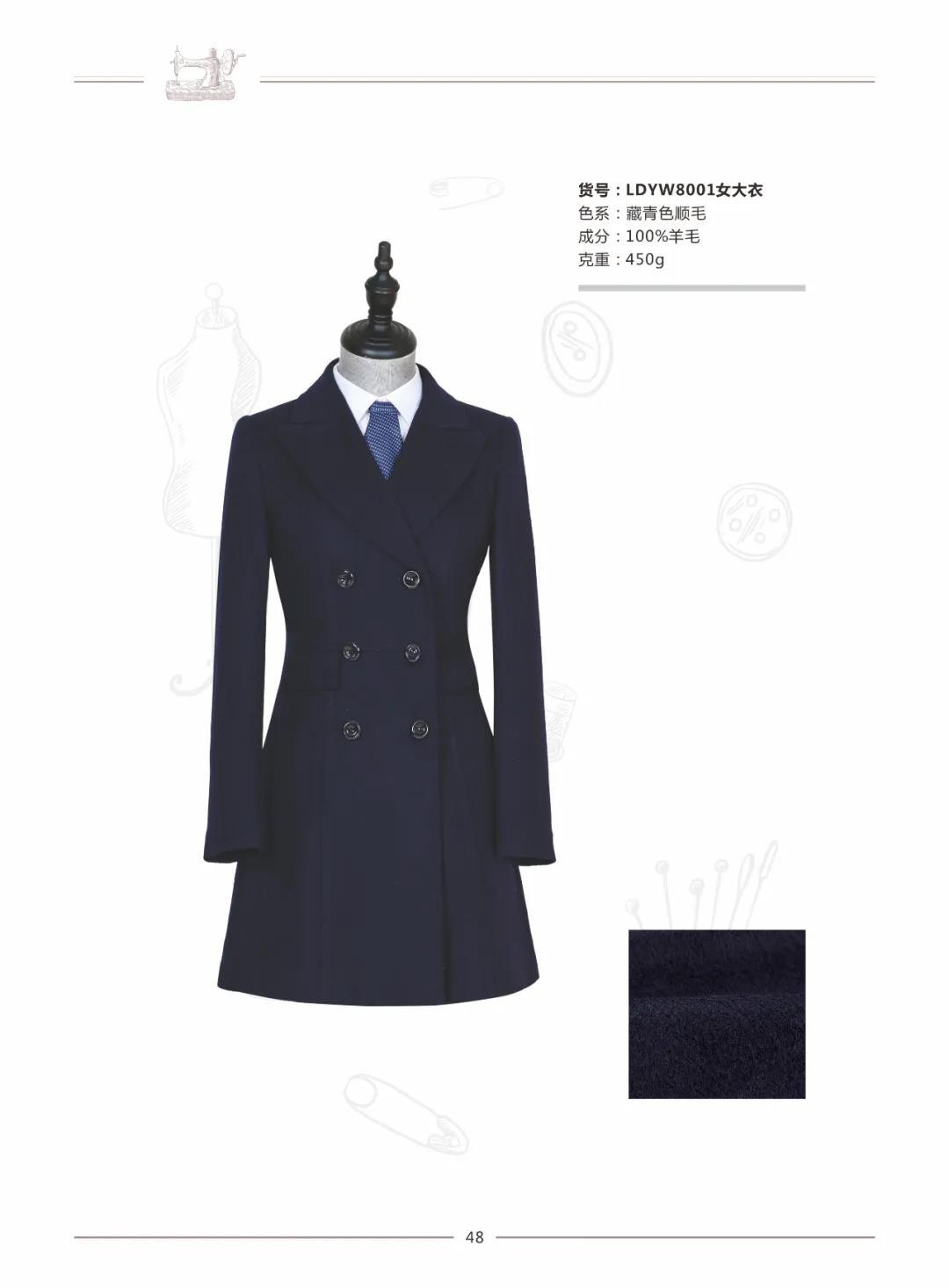 藏青色女大衣