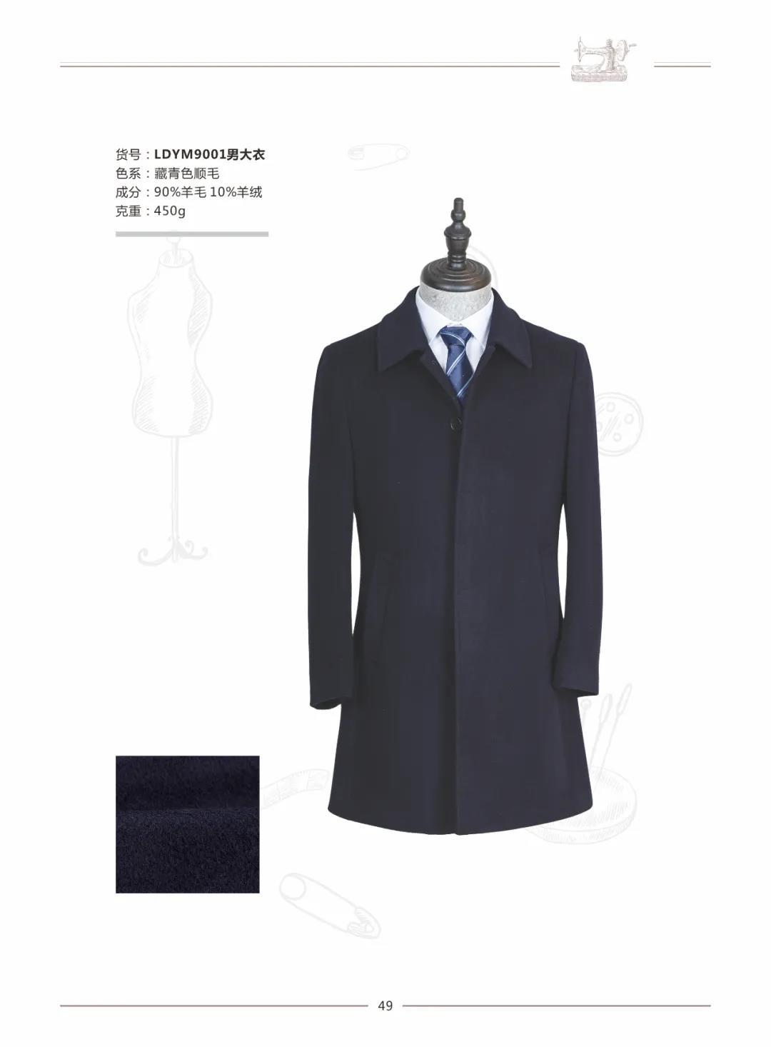藏青色男大衣