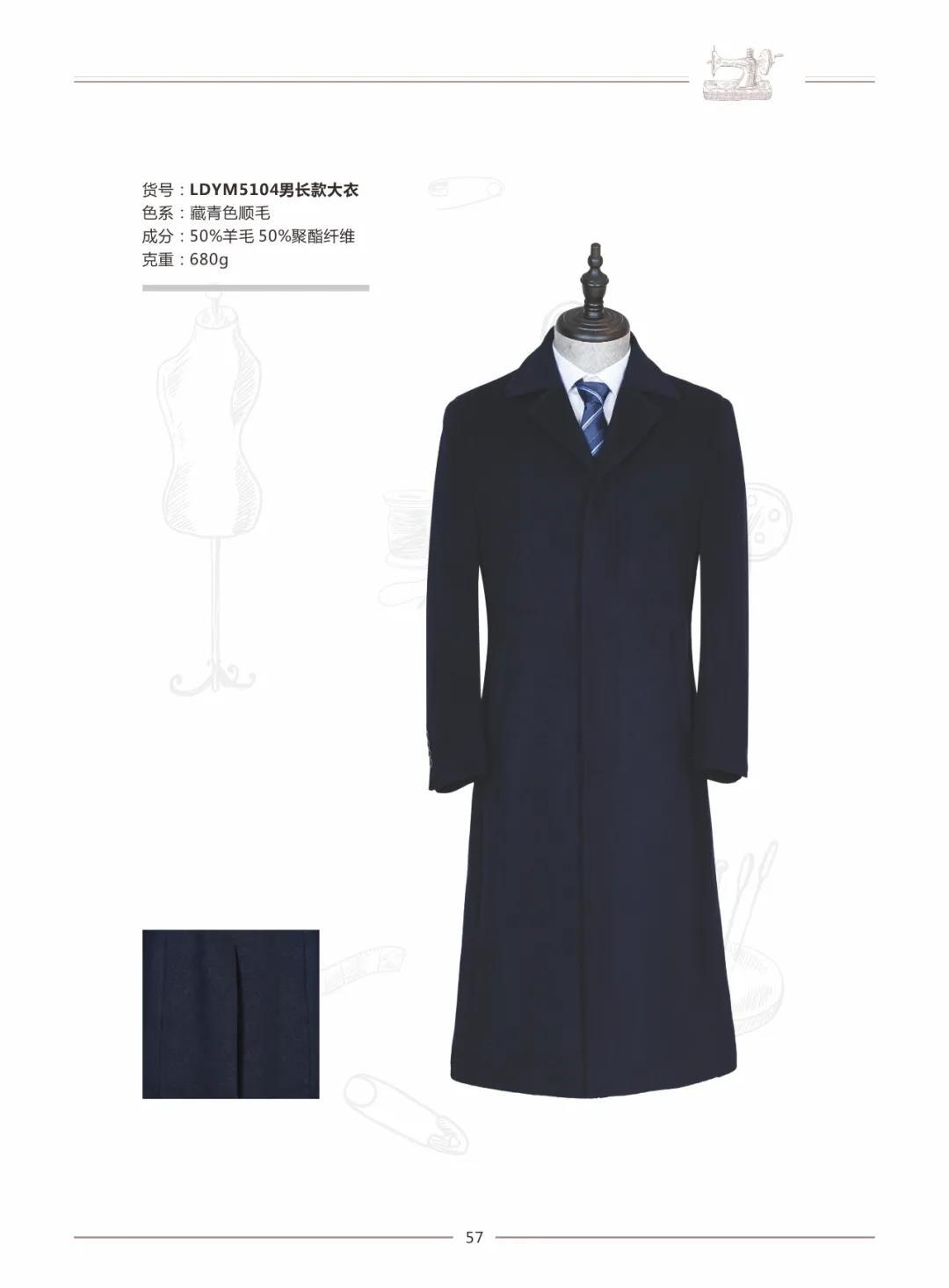 男长款大衣