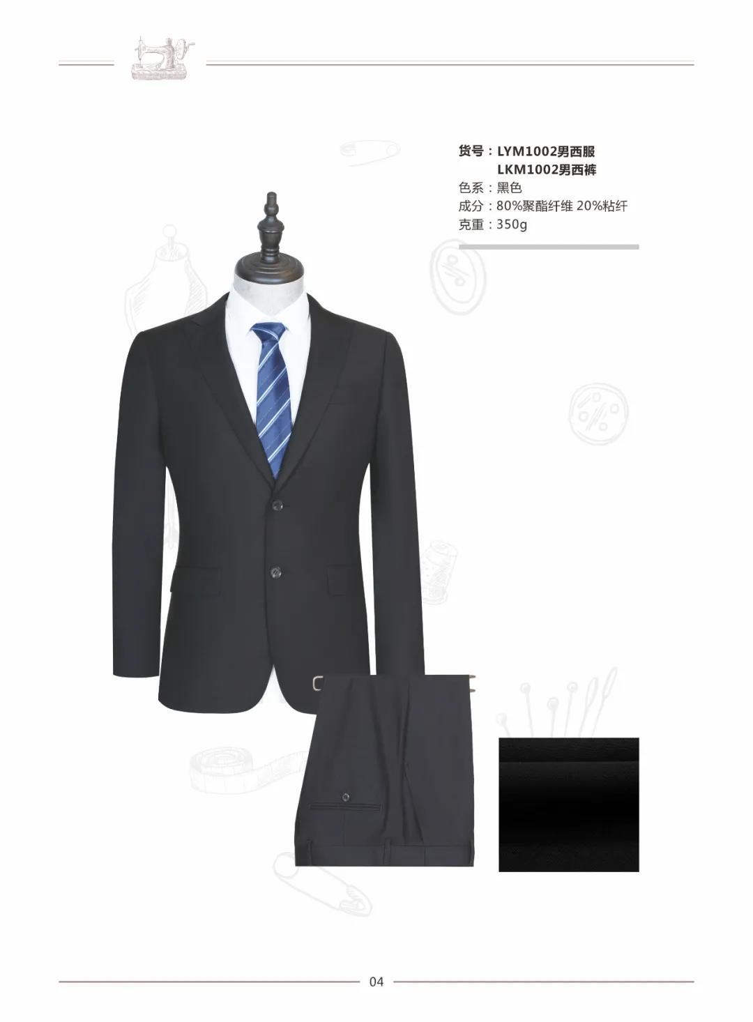 黑色西服西裤套装