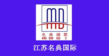 江苏名典国际贸易有限公司