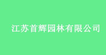 江苏首辉园林有限公司