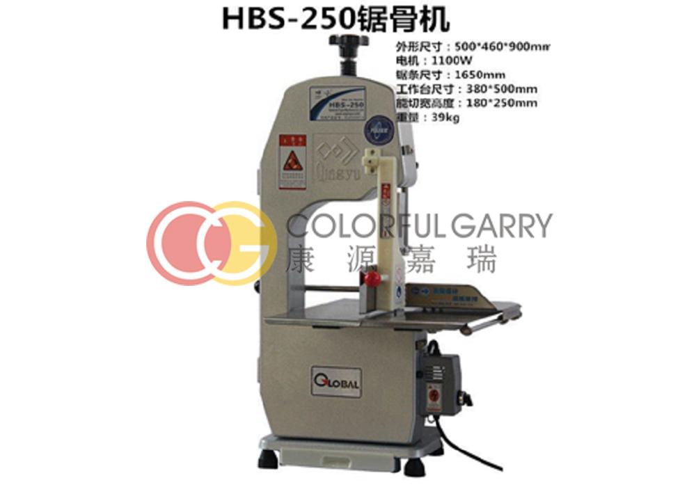 HBS-250锯骨机