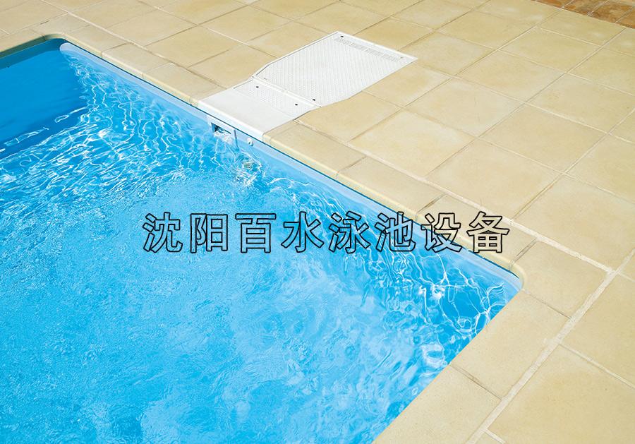 沈阳泳池水处理设备