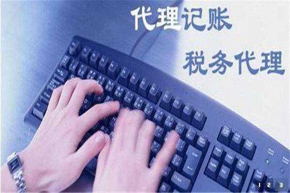 重庆财税代账公司