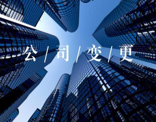 重庆公司变更价格