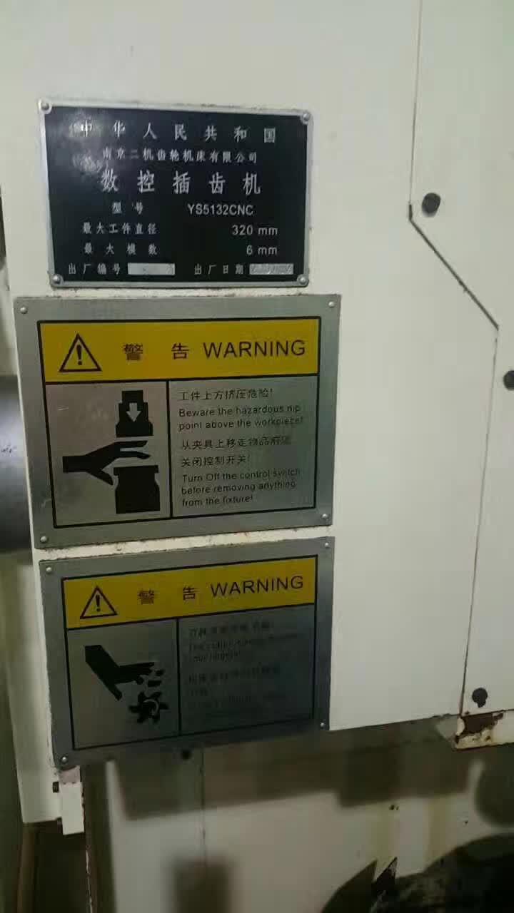 南京二机五轴数控高速插齿机ys5140cnc