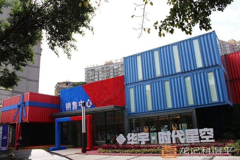 重庆集装箱商业街