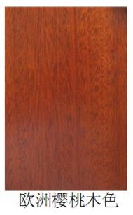 欧洲樱桃木色板