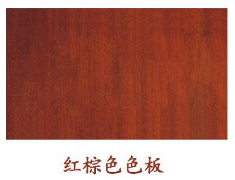 红棕色色板