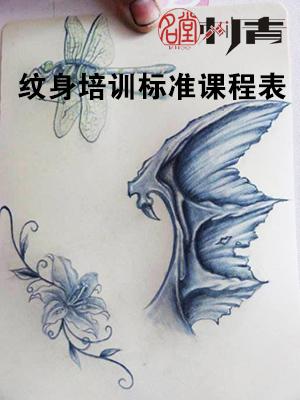 重庆纹身培训标准课程表