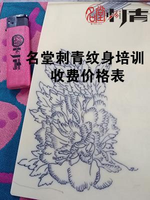 重庆纹身培训收费标准