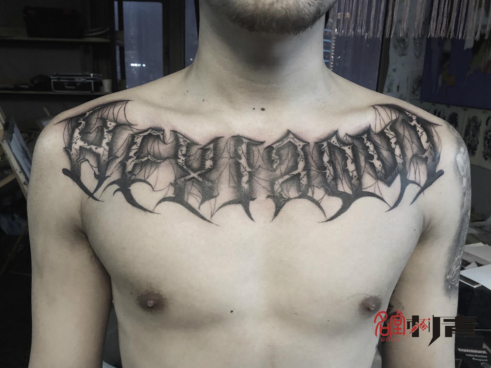 重庆纹身培训学校