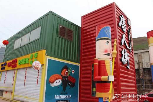 圣名世贸城集装箱美食城项目
