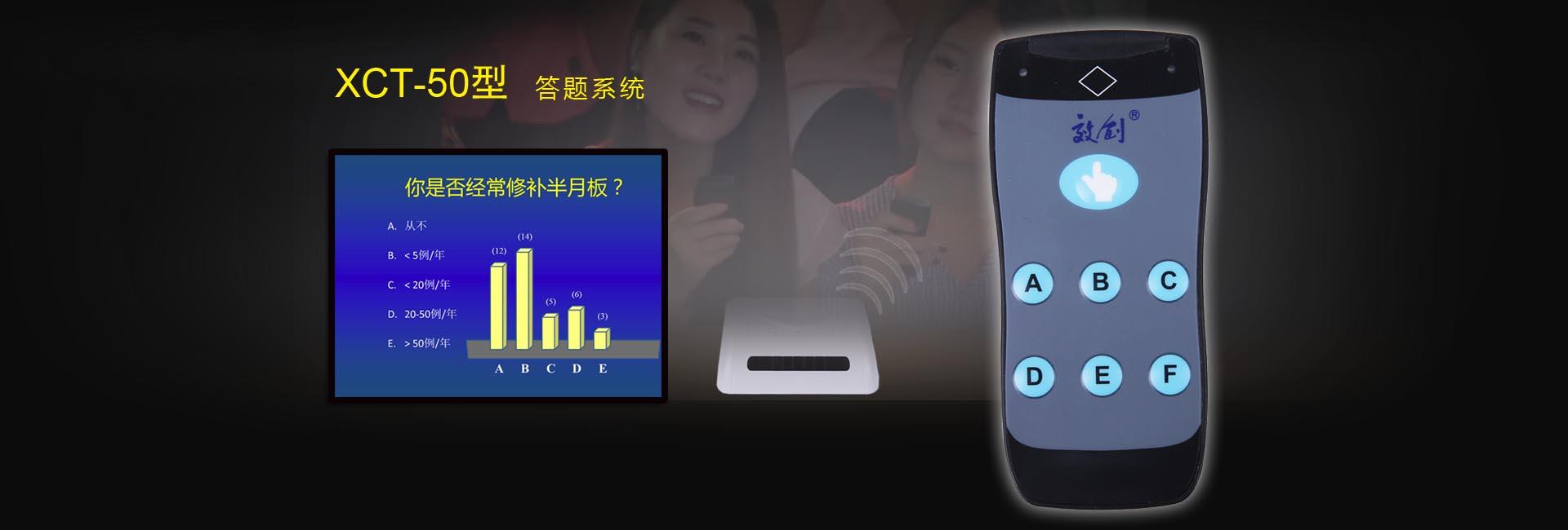 重庆无线答题器