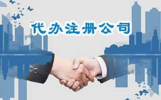 九龙坡公司注册
