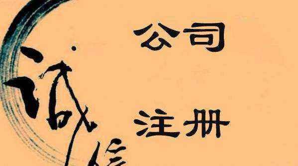 九龙坡注册公司