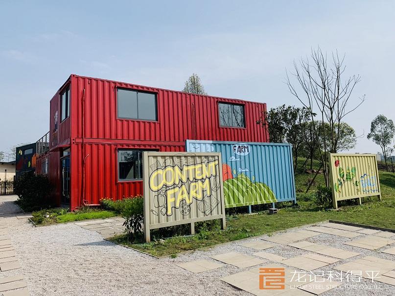 鲁能美丽乡村集装箱商业项目