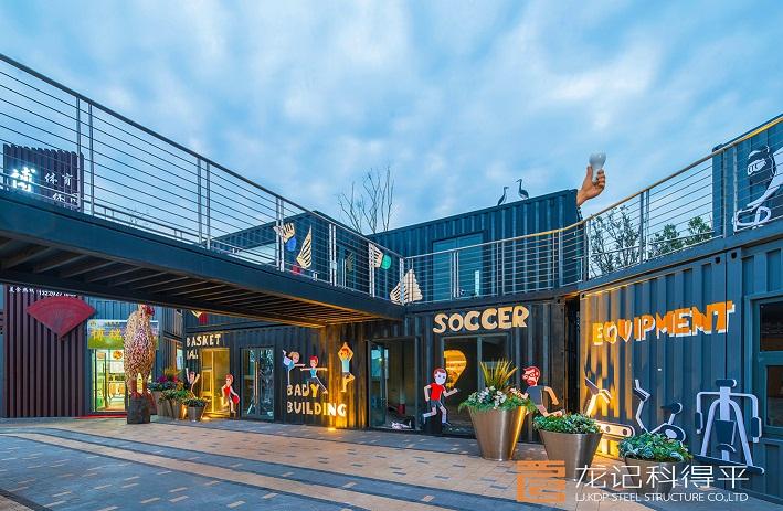 南京绿城中花岗住人集装箱体育公园