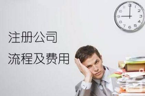 重庆工商代办哪家好