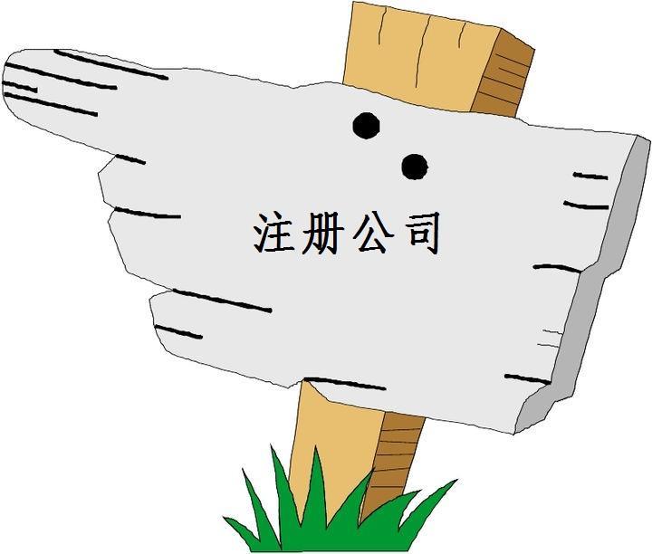 重庆注册公司要好多钱