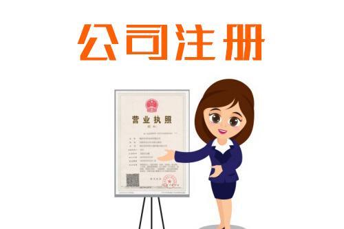 重庆注册公司哪家好