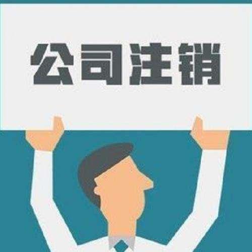 重庆公司怎么注销
