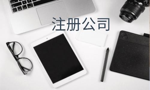 重庆公司代办注册