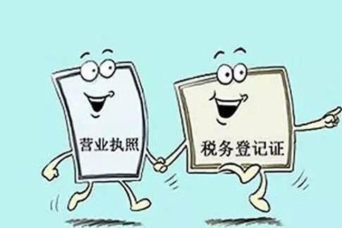重庆税务登记变更公司