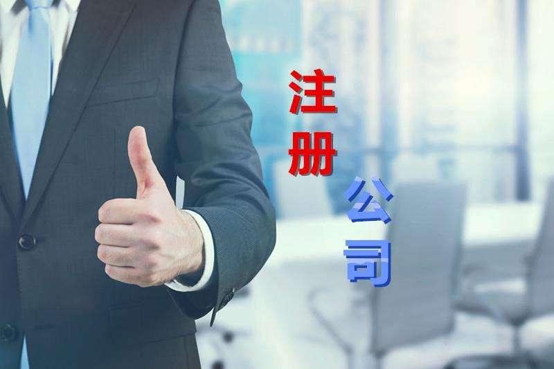 九龙坡区公司注册