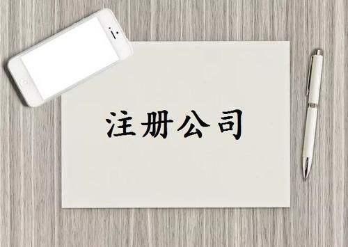 九龙坡区公司注册代办