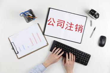 重庆公司注销价格
