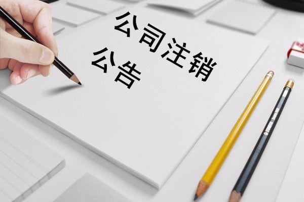 重庆公司注销公司