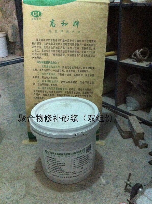 GH-2000聚合物修补砂浆(双组份)