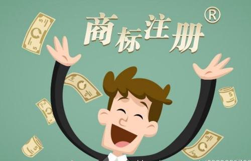 重庆渝中商标注册