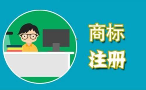 重庆渝中商标注册公司